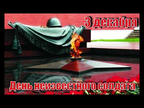 Видео-урок Посвященный 3 декабря Дню Неизвестного солдата Чумбуровский отдел МБУК МЦБ Азовс. района