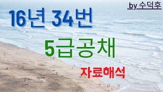 [2016 5급공채 PSAT 자료해석 4책형 34번]
