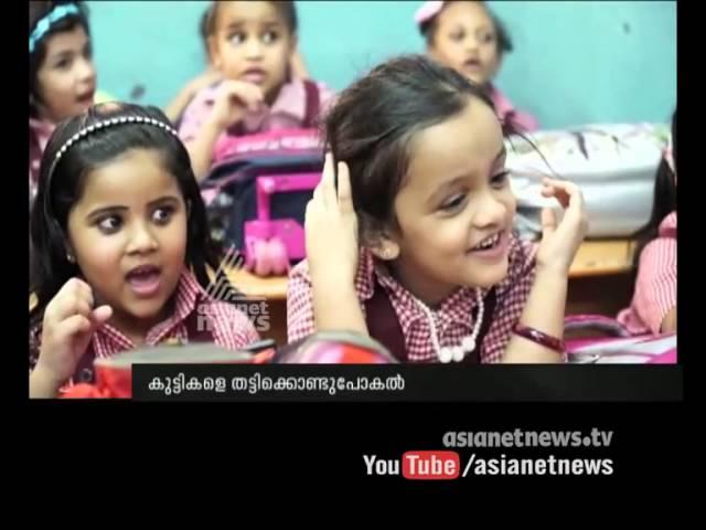 Child abduction, alert for Saudi  schools |Asianet Gulf News