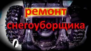 видео Ремонт снегоуборщика Daewoo