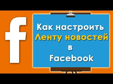 Как настроить Ленту новостей Facebook. Инструменты и подсказки.