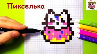 Как Рисовать Котенка с Пончиком по Клеточкам ♥ Рисунки по Клеточкам #pixelart