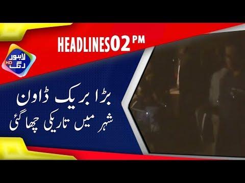 News Headlines | 2:00 PM | 16 May 2018 | Lahore Rang