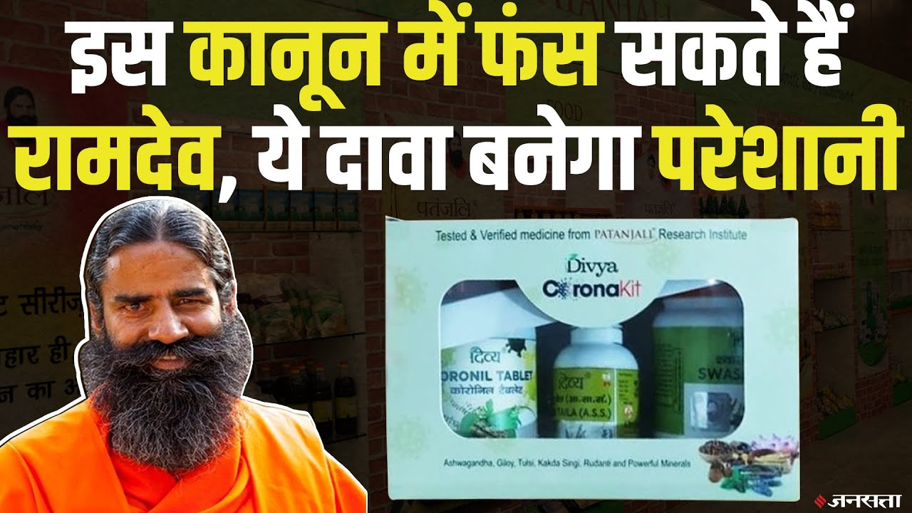 कोरोना की दवा Coronil ने बढ़ाई Baba Ramdev की मुसीबत, जयपुर में केस दर्ज