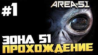 ЗОНА 51 - Прохождение Area 51 - Серия #1