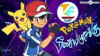 meesaya-murukku-song-pokemon-version