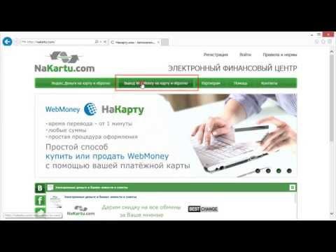 Покупка (ввод) WebMoney за Альфа-клик от Альфа-банка