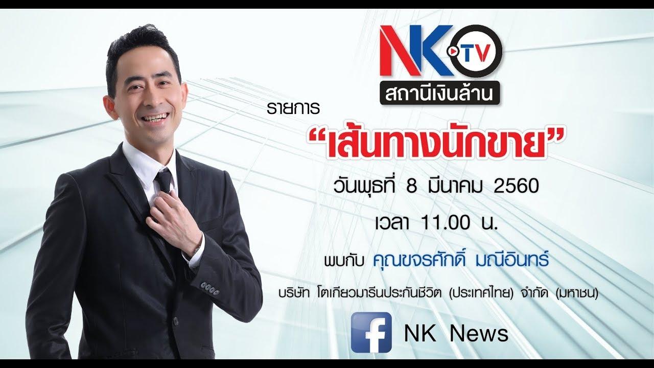 NK2-23 ขจรศักดิ์ มณีอินทร์ บมจ.โตเกียวมารีนประกันชีวิต (ประเทศไทย)