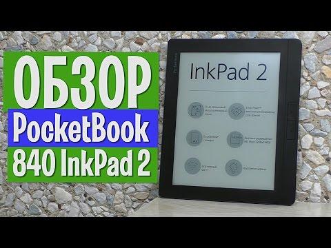 Обзор электронной книги pocketbook 840 ink PAD2