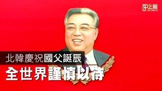 北韓慶祝國父誕辰 全世界謹慎以待