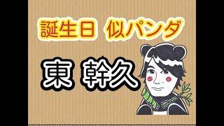 8月12日は俳優の東幹久さんの誕生日だにー 今回はパンダ伯爵が描く似パ...