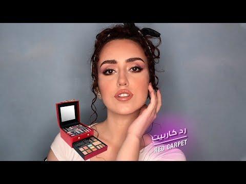 Gorgeous Summer Makeup Look by Mirna | Red Carpet | لوك صيفي جذاب من ميرنا | رد كاربت