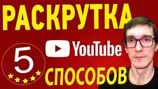 5 СПОСОБОВ, как раскрутить канал на YouTube | 100% Раскрутка канала YouTube