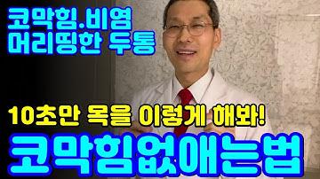 혈관성 비염 코막힘 한방에 해결하는 10초 운동법 [코막힘없애는법]👃🏻👃🏻 #루이빈치과 류지헌 원장