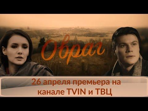 Овраг - премьера на канале TVIN и ТВЦ (трейлер)