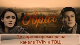 Gambar cover Овраг - премьера на канале TVIN и ТВЦ (трейлер)