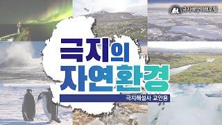 [극지해설사 교안용 동영상] 극지의 자연환경