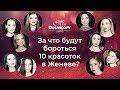 Начинаем борьбу за титул Miss Dukascopy 2018. День1. Часть 1.