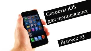Секреты iOS (Apple): Видео Урок №3