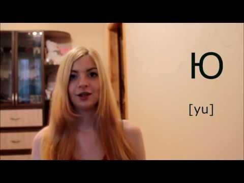 Ukrainian lesson. How to read cyrillic alphabet