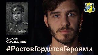 Селиванов А.Г. #РостовГордитсяГероями