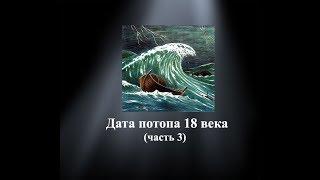 Дата потопа 18 века (часть 3)