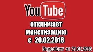 YouTube отключает монетизацию с 20.02.2018