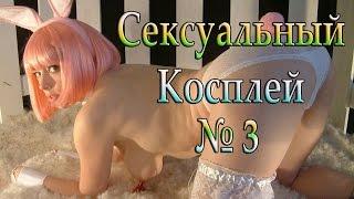 Сексуальный косплей №3