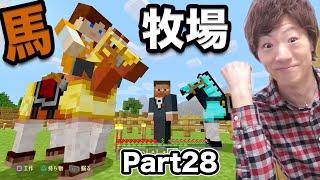 【マインクラフト】Part28 - 馬牧場作り & 初めての乗馬!【セイキン夫婦のマイクラ】 thumbnail