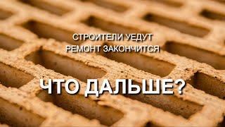 Что делать с домом после окончания стройки и завершения ремонта?