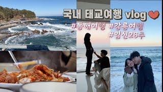 [태교여행vlog #1] 강릉여행 | 동해여행 | 임신…
