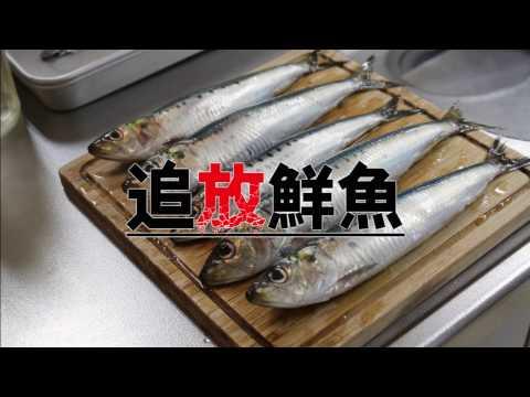 【日本一ソフトウェア】『追放鮮魚』処刑(お料理)ムービー【イワシ】