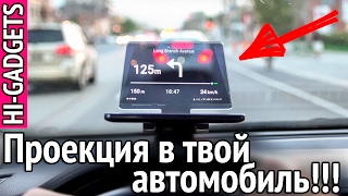 Проекционный дисплей для автомобиля HUDIFY. Гаджет для автомобилиста. | HI-GADGETS.