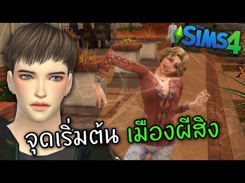 จุดเริ่มต้นเมืองผีสิง คนวิปลาส!! | The Sims 4 : Stranger Ville