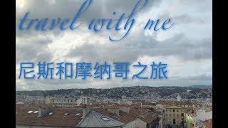 vlog001/Travel alone in school break/Nice&Monaco vlog