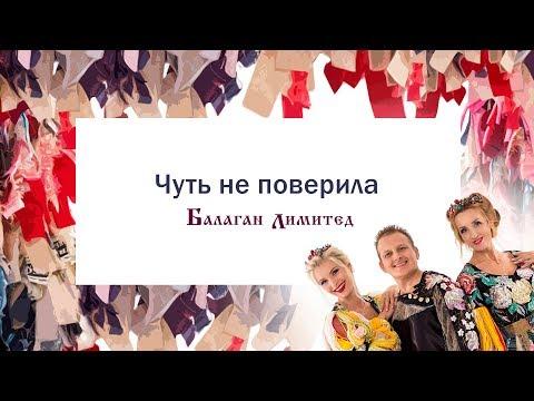 Балаган Лимитед - Чуть не поверила (Скамеечка) (Audio)