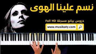 Download Nassam Alayna El-Hawa نسم علينا الهوى -Fairouz Piano Mp3 and Videos