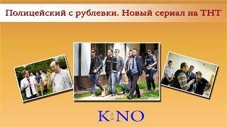 Полицейский с рублевки  Новый сериал на ТНТ