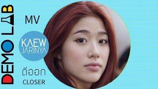 แก้ว จริญญา - เพลงดีออก - Closer (Official  Music Video) Retro