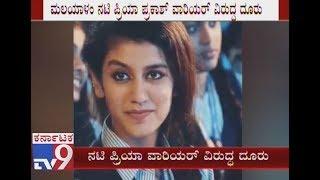 FIR Registered Against Internet Sensation Priya Varrier & Song Maker