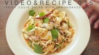 Video & Recipe 015 - พล่าปลาหมึก (thai Spicy Squid Salad With Lemongrass)