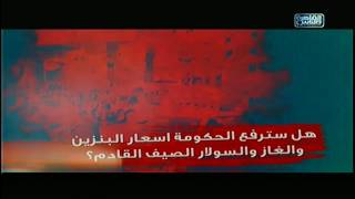 بالفيديو..وزير التخطيط يجيب على تساؤلات القرارات الاقتصادية فى «المصري أفندى»
