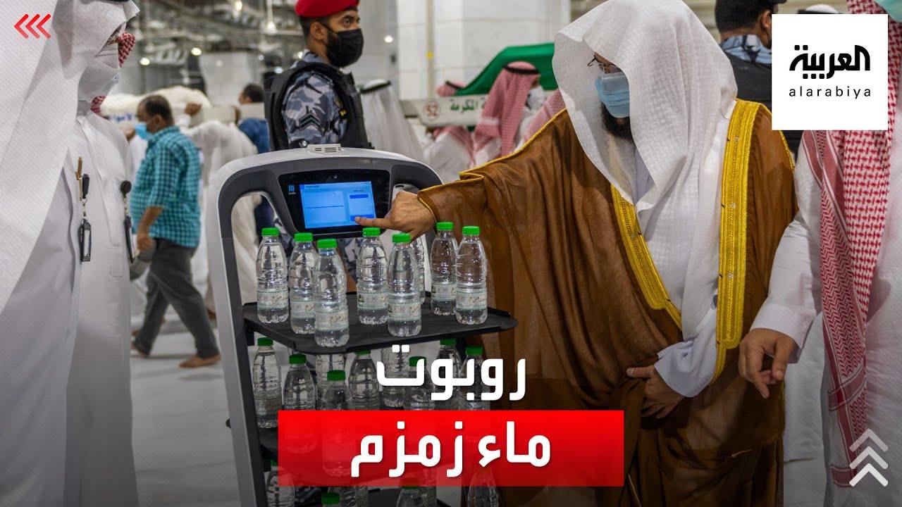 مشاهد لروبوت يوزع ماء زمزم على قاصدي المسجد الحرام دون تلامس  - 20:54-2021 / 6 / 13