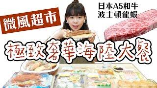 微風超市極致奢華海鮮大餐! 日本A5和牛、波士頓龍蝦 通通打五折!❤︎古娃娃WawaKu