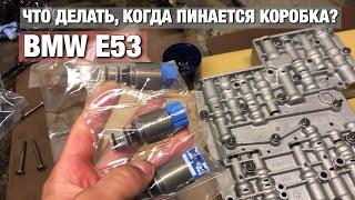 УСТРАНЕНИЕ ПИНКОВ в коробке, замена СОЛЕНОИДОВ, BMW E53 6HP26
