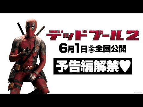 映画『デッドプール2』予告編 最強鬼やば Ver.