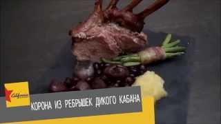 Корона из ребрышек дикого кабана! Видео рецепт от известного шеф повара.