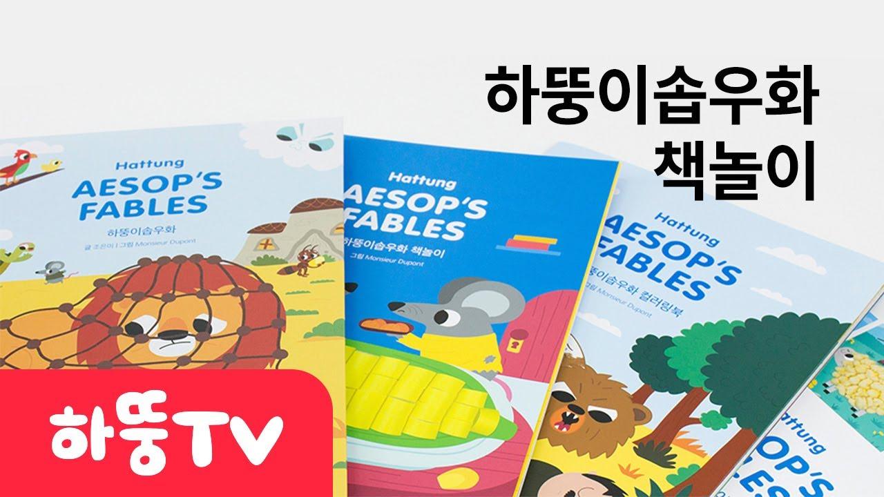 하뚱이솝우화 책놀이  |  엄마표 창의미술놀이  |  우리말 영어 동화책  |  재료상자가 포함되어 있어 편리함까지