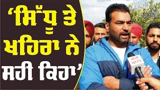 Navjot Singh Sidhu ਨੇ ਸਹੀ ਗੱਲ ਕੀਤੀ - Lakha Sidhana