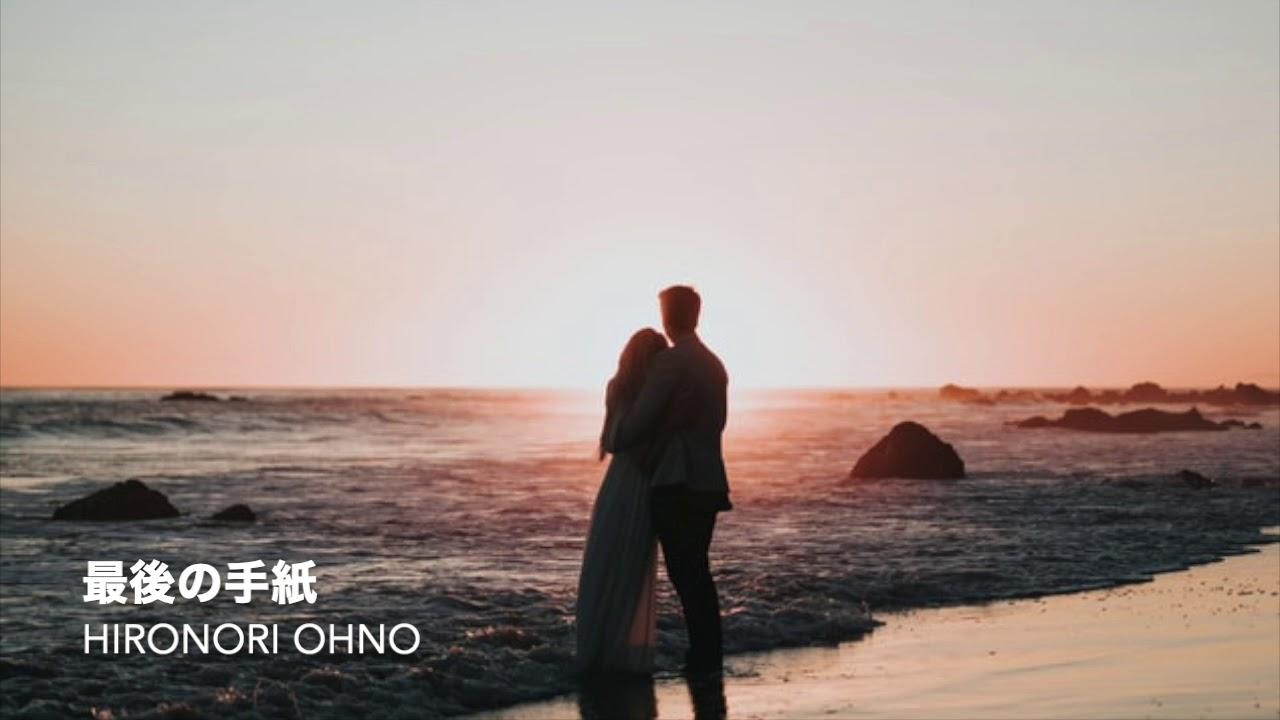 最後の手紙 - Hironori Ohno